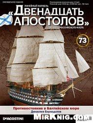 Журнал Линейный корабль «Двенадцать Апостолов» №73