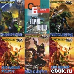 Сергей Баталов - Сборник книг (13 шт)