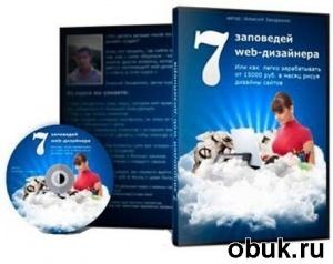 Книга 7 заповедей web-дизайнера (2012) CamRip
