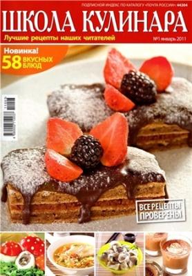 Книга Школа кулинара № 1 2011