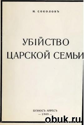 Книга Убийство Царской Семьи (издание 1969 г.)