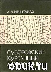 Суворовский курганный могильник