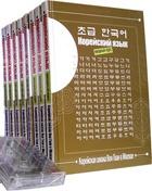 Книга Корейский язык. Подборка учебной литературы и аудиокурсов