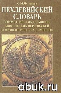 Книга О.М.Чунакова - Пехлевийский словарь зороастрийских терминов, мифических персонажей и символов
