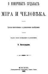 Книга О конечныхъ судьбахъ мiра и человѣка