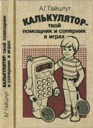 Книга Калькулятор — твой помощник и соперник в играх
