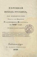 Книга Турецкий поход русских под предводительством генерала от инфантерии Голенищева-Кутузова, в 1811 году pdf 65Мб