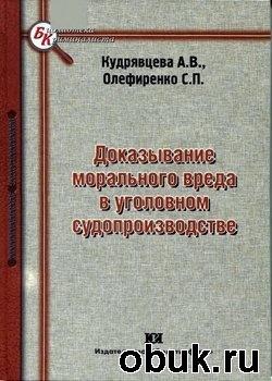 Книга Доказывание морального вреда в уголовном судопроизводстве