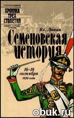 Книга Семеновская история: 16-18 октября 1820 года