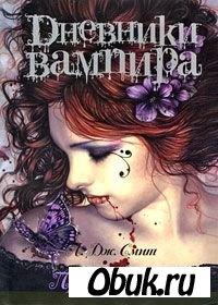 Книга Лиза Джейн Смит. Дневники вампира. Пробуждение