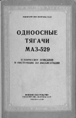 Книга Одноосные тягачи МАЗ-529 ТО и ИЭ