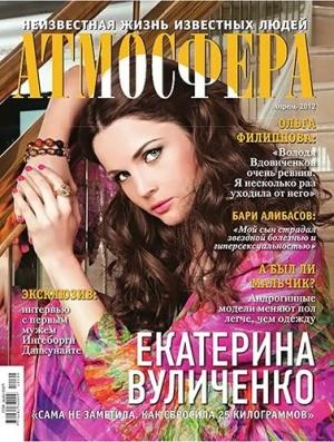 Журнал Журнал Атмосфера №4 (апрель 2012)