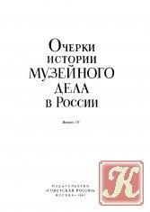 Книга Очерки истории музейного дела в России. Выпуск III