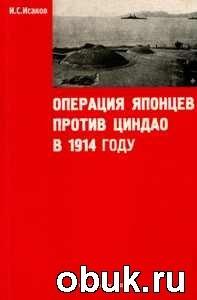 Книга Операции японцев против Циндао в 1914 году