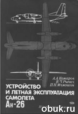 Устройство и летная эксплуатация самолета Ан-26. Комаров А.А.