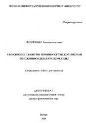Книга Становление и развитие терминологической лексики таможенного дела в русском языке