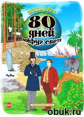 Аудиокнига Жюль Верн - Вокруг света за 80 дней (аудиокнига) читает Александр Бордуков