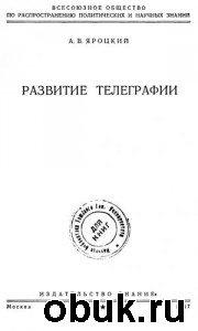 Книга Развитие телеграфии