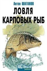 Книга Ловля карповых рыб