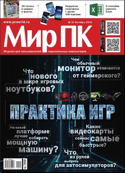 Книга Журнал: Мир ПК №10 (Октябрь 2014)
