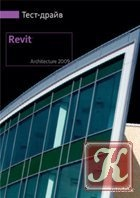 AutoCad Revit Architecture Suite 2009. Тест-драйв