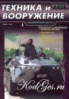 Журнал Техника и вооружение №9 2003г.