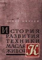 Книга История развития техники масляной живописи
