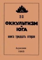 Книга Оккультизм и Йога (52 выпуска)