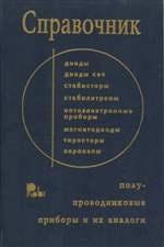 Книга Справочник по полупроводниковым приборам и их аналогам