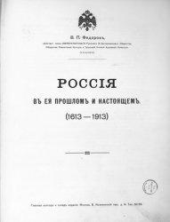 Книга Россия в ее прошлом и настоящем (1613-1913)