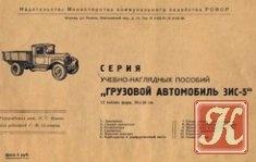 """Серия учебно-наглядных пособий """"Грузовой автомобиль ЗИС-5"""""""