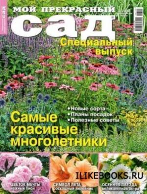 Журнал Мой прекрасный сад. Спецвыпуск №3 2010