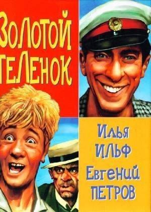 Книга Илья Ильф и Евегений Петров Золотой теленок