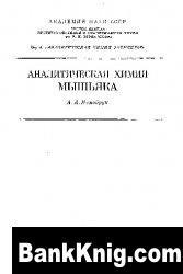 Книга Аналитическая химия мышьяка