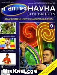 Журнал Галилео. Наука опытным путем № 9 2011
