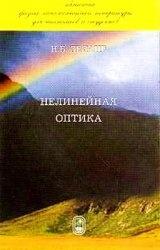 Книга Нелинейная оптика