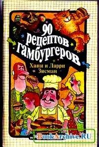 Книга 90 рецептов гамбургеров.