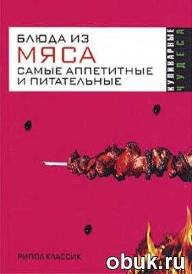 Книга Блюда из мяса. Самые аппетитные и питательные