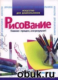 Журнал Искусство для дошкольников. Рисование