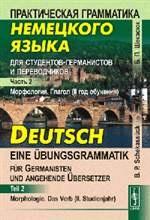 Книга Практическая грамматика немецкого языка. Часть 2. Морфология. Глагол