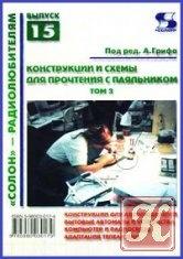 Книга Конструкции и схемы для прочтения с паяльником - 3