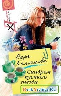 Книга Синдром пустого гнезда.