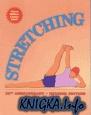 Аудиокнига Stretching (растяжки)
