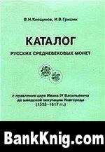 Книга Каталог русских средневековых монет с правления царя Ивана IV Васильевича до шведской оккупации Новгорода (1533-1617)