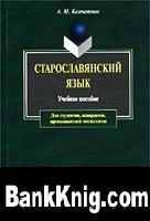 Книга Старославянский язык: Курс лекций