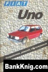 Книга Автомобиль Fiat Uno.Руководство по ремонту