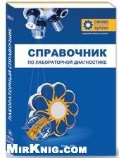 Книга Лабораторный справочник СИНЭВО