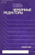 Червячные редукторы: Справочник