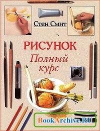 Книга Рисунок. Полный курс.