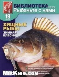Журнал Библиотека журнала «Рыбачьте с нами» № 19 2010 Хищные рыбы. Зимняя блесна